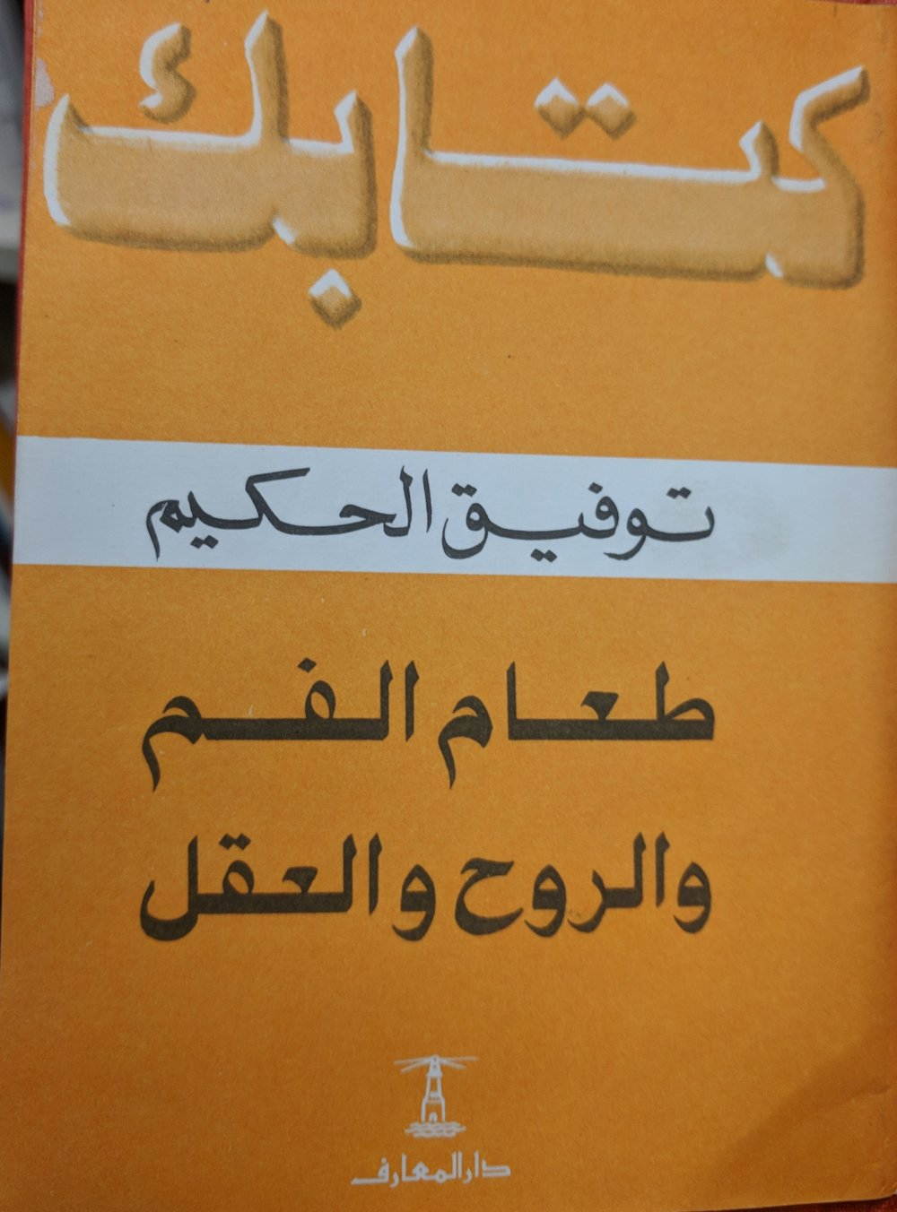 al-Qāhirah : Dār al-Maʻārif, [1977]