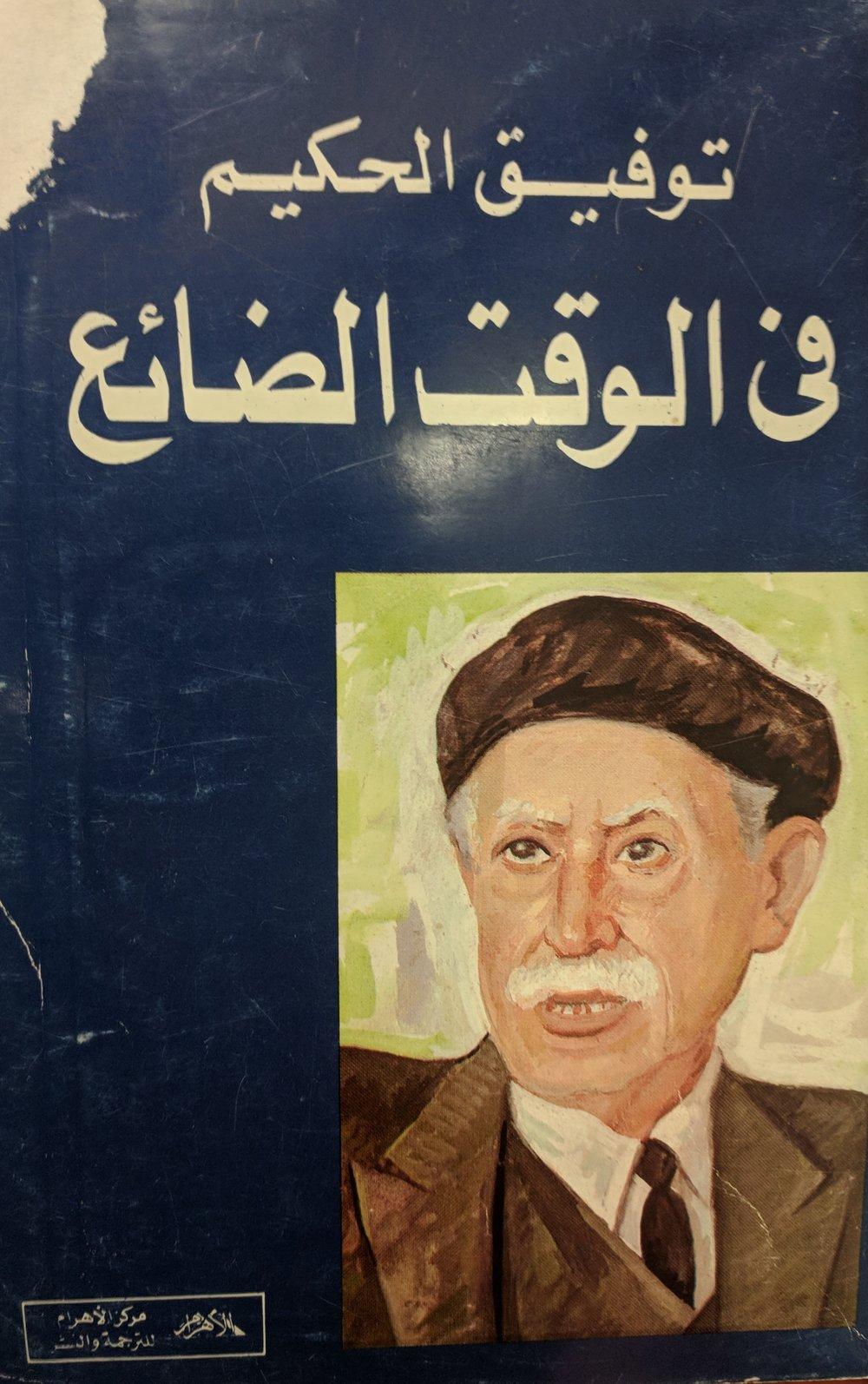 al-Qāhirah: Markaz al-Ahrām li-l-Tarjamah wa-l-Nashr, Mu'assasat al-Ahrām, 1987