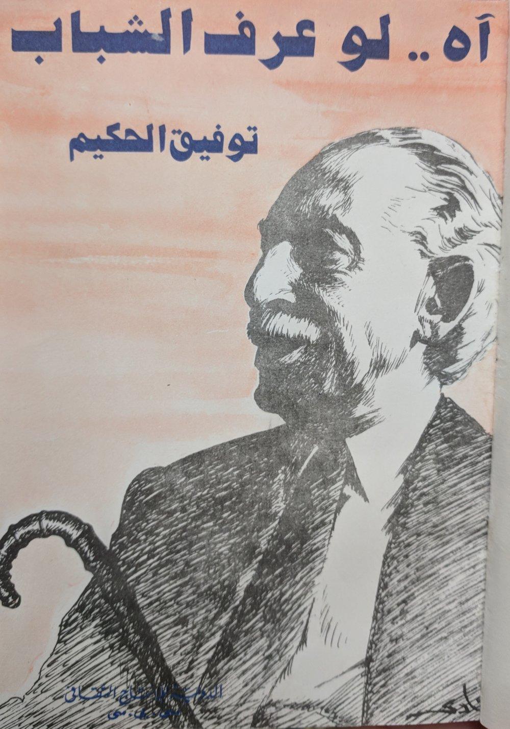 Tawfīq al-Ḥakīm, Ah.. law ʿarifa al-shabāb ([al-Qāhirah] : al-Dawliyyah li-l-intāj al-thaqāfī, 1981)