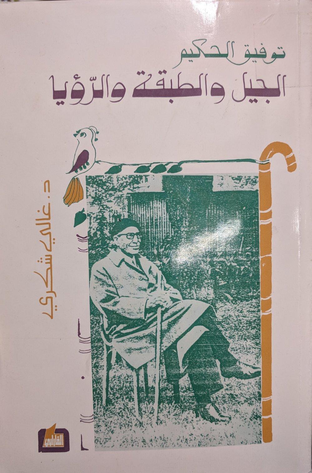 Tawfīq al-Ḥakīm: al-jīl wa-l-ṭabaqah wa-l-ru'yā   by Ghālī Shukrī (Bayrūt : Dār al-Fārābī, 1993)