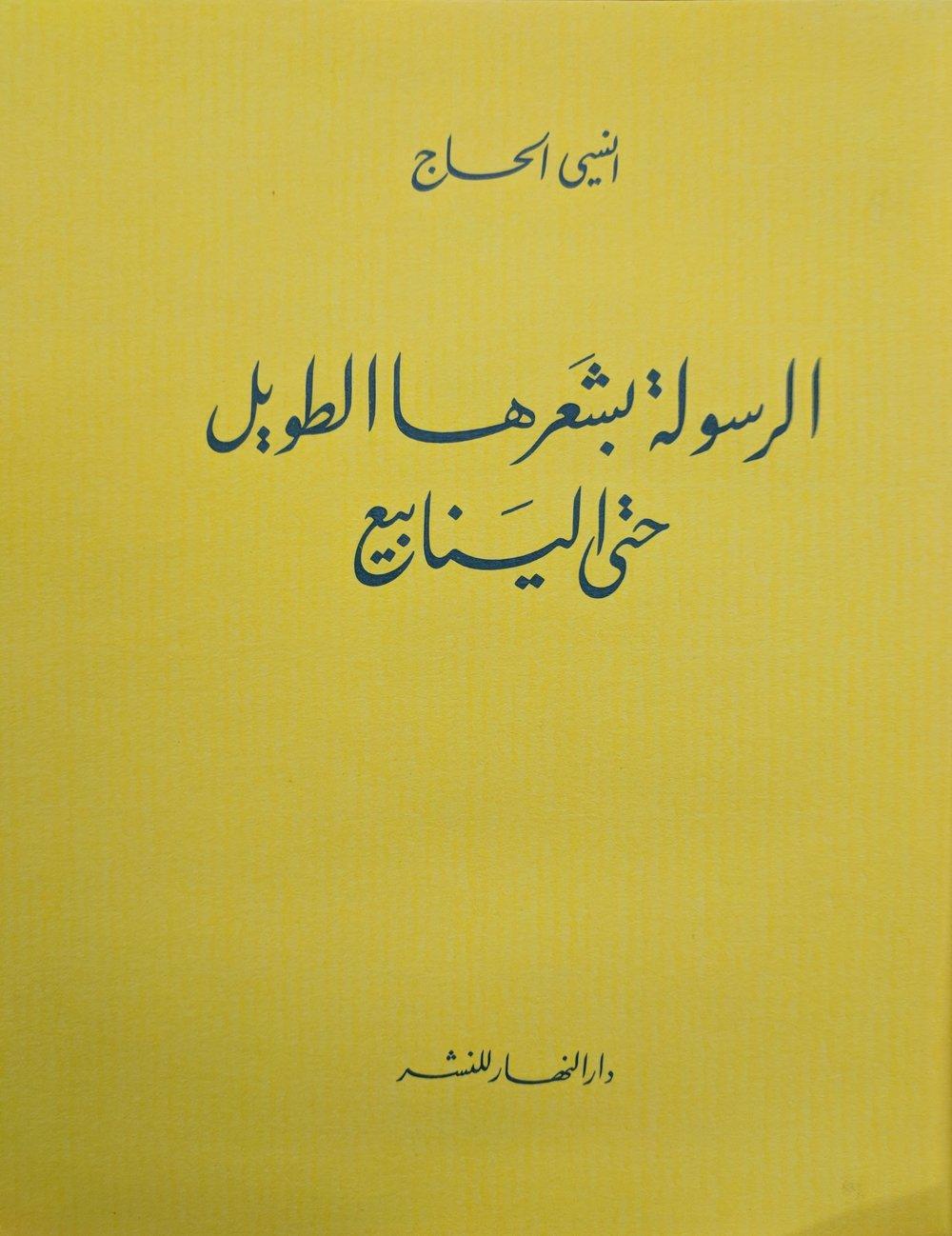 Unsī al-Ḥājj (Bayrūt: Dār al-Nahār li-l-Nashr, 1975)