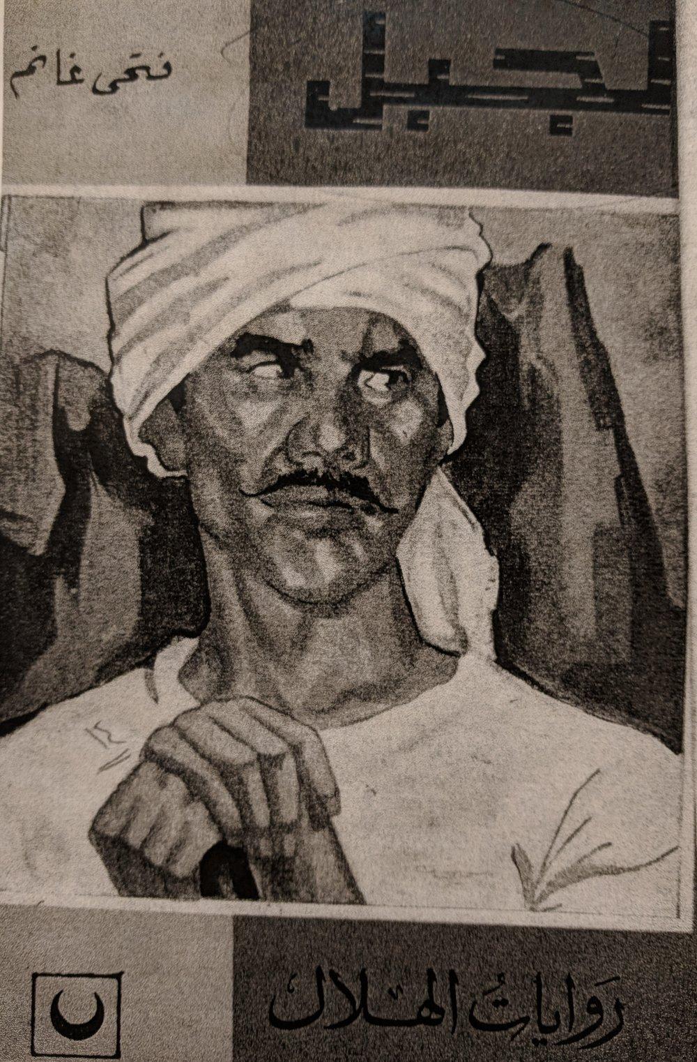 Fatḥī Ghānim (al-Qāhirah: Dār al-Hilāl, 1965)