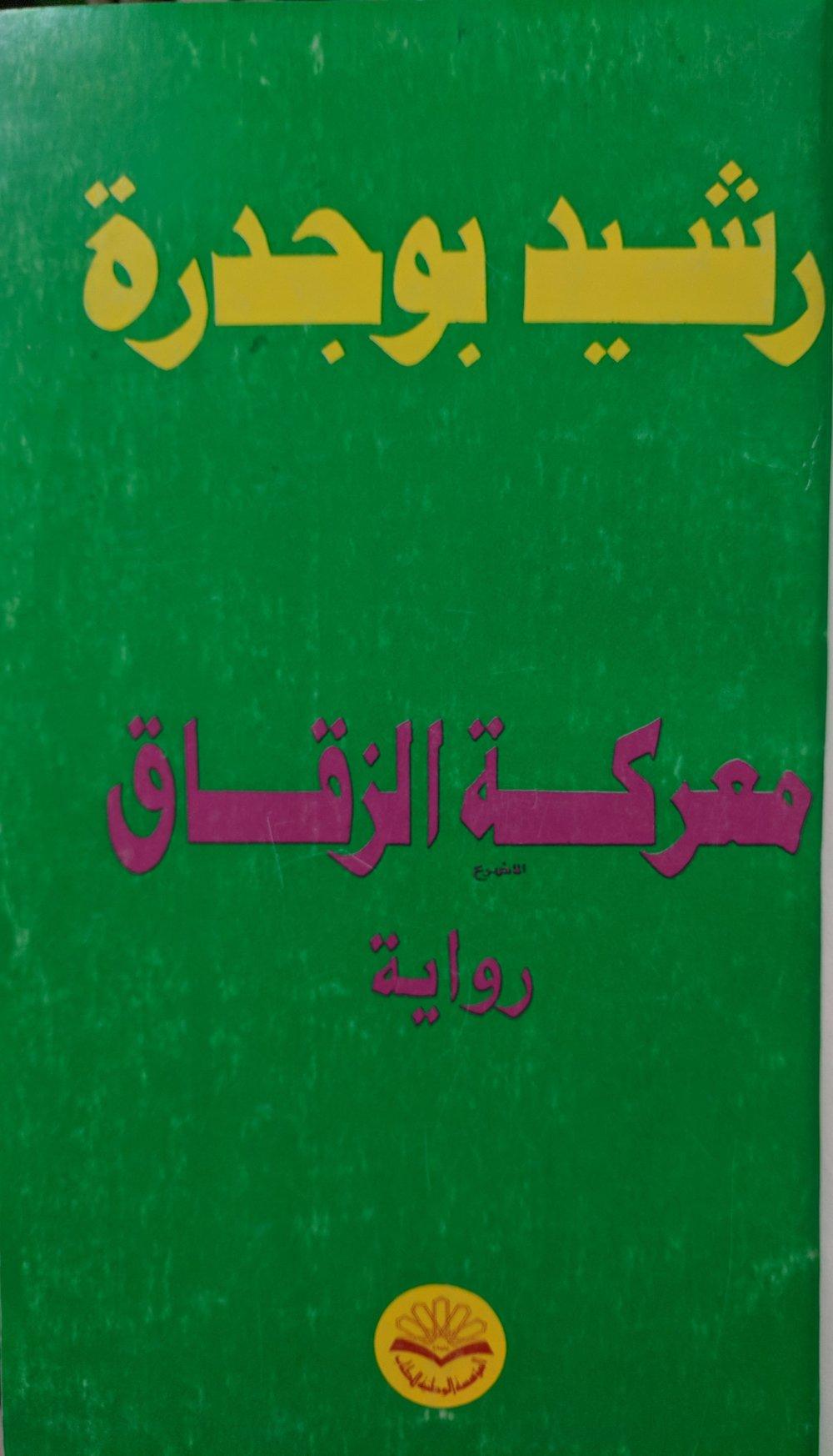 al-Jazā'ir: al-Mu'assasah al-Waṭanīyah li-l-Kitāb, 1986.