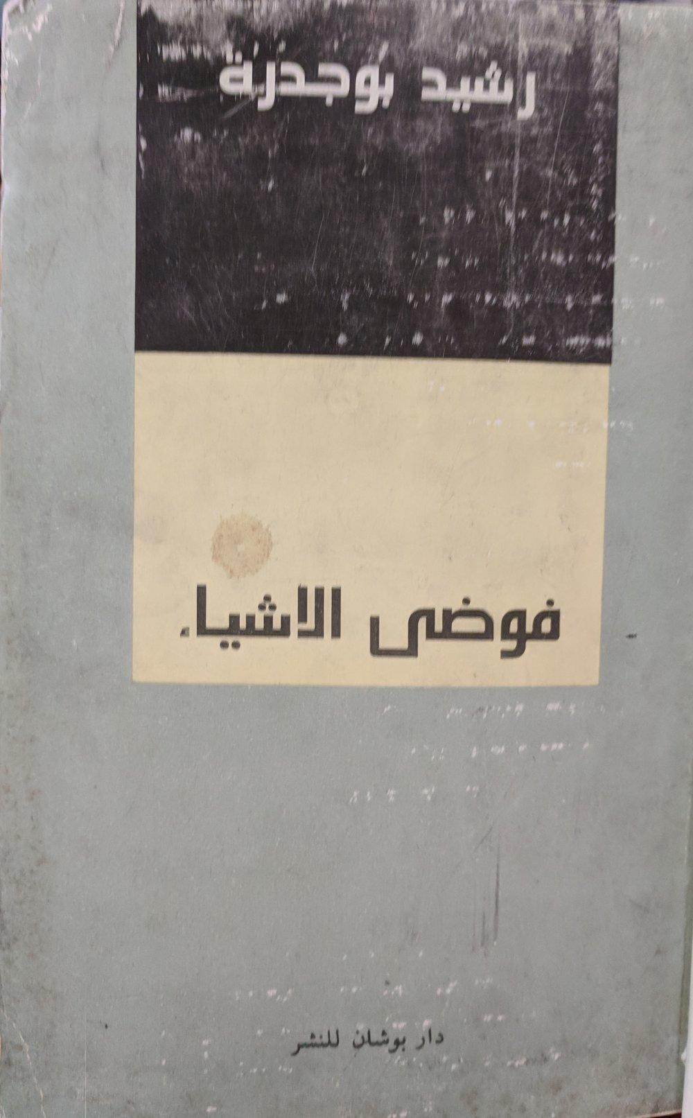 al-Jazāʾir: Dār Būshān li-l-Nashr, 1990