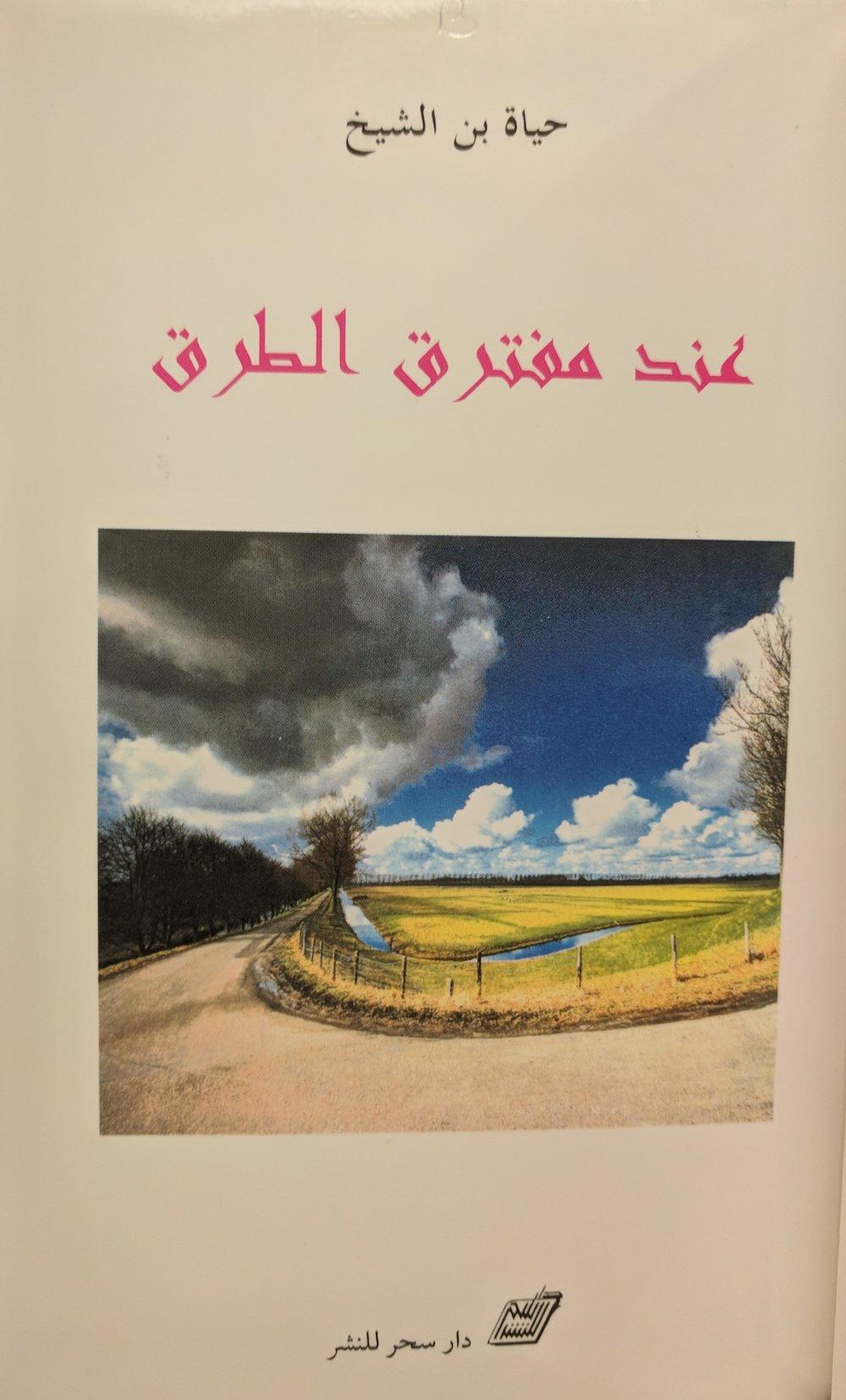 Ḥayāt Bin al-Shaykh (Tūnis: Dār Saḥar lil-Nashr, 1997)