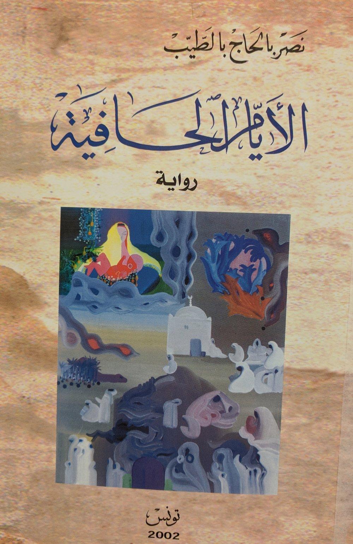 Naṣr Bilḥājj Bilṭayyib (Tūnis: al-Sharikah al-Tūnisīyah li-l-Nashr wa-Tanmiyat Funūn al-Rasm, 2002)