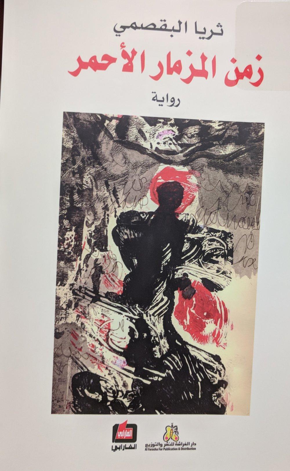 Thurayyā al-Baqṣamī,Zaman al-mizmār al-aḥmar(Bayrūt: Dār al-Farāshah li-l-Nashr wa-l-Tawzīʻ; Dawlat al-Kuwayt: Dār al-Farāshah, 2012)
