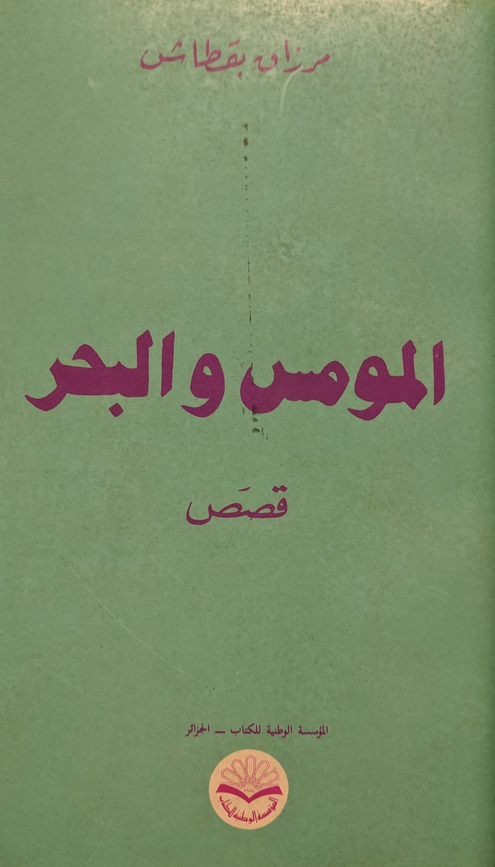 Mirzāq Biqṭāsh (al-Jazā'ir : al-Mu'assasah al-Waṭaniyyah li-l-Kitāb, 1986)