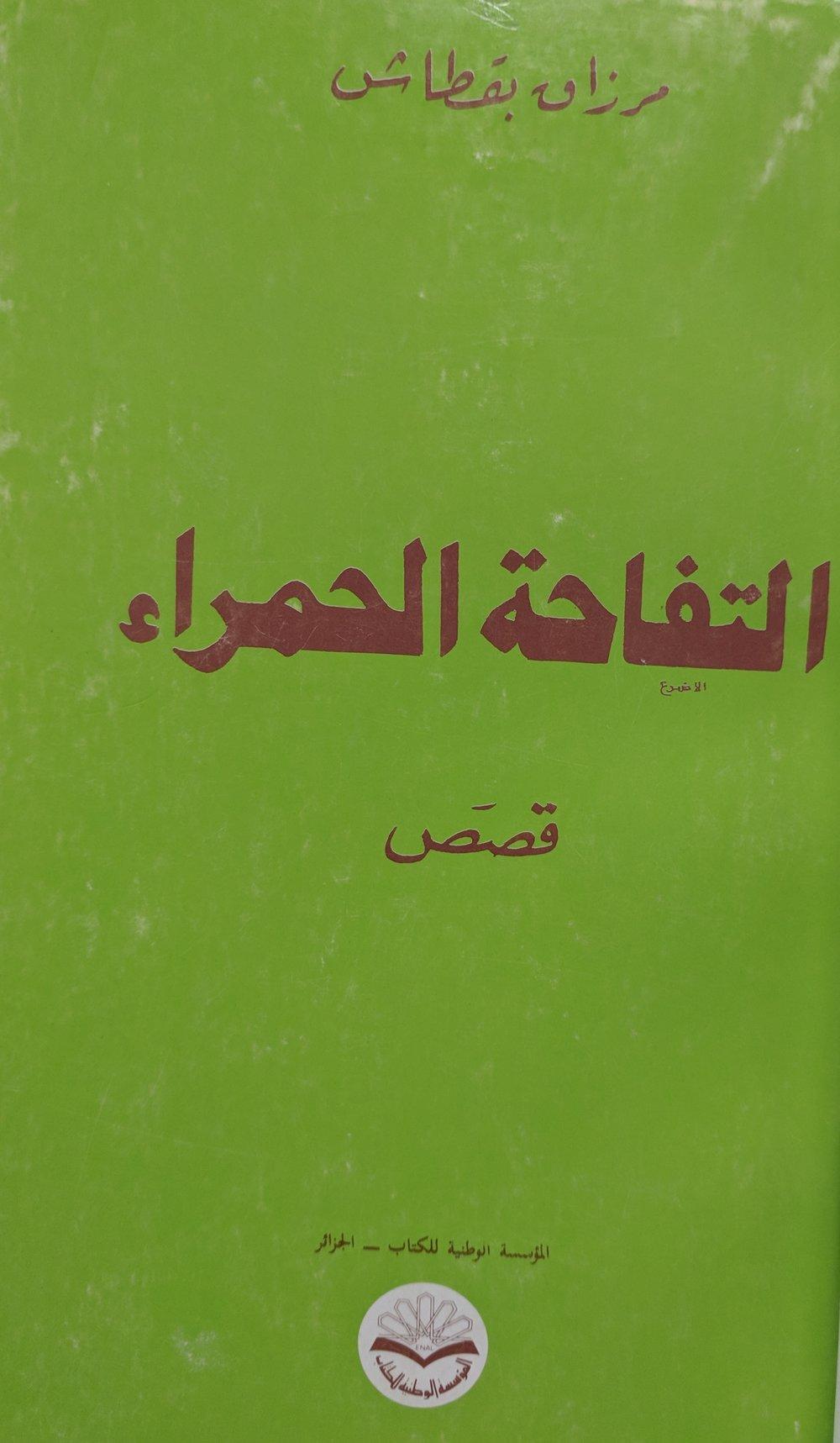 Mirzāq Biqṭāsh (al-Jazā'ir: al-Mu'assasah al-Waṭaniyyah li-l-Kitāb, 1986)
