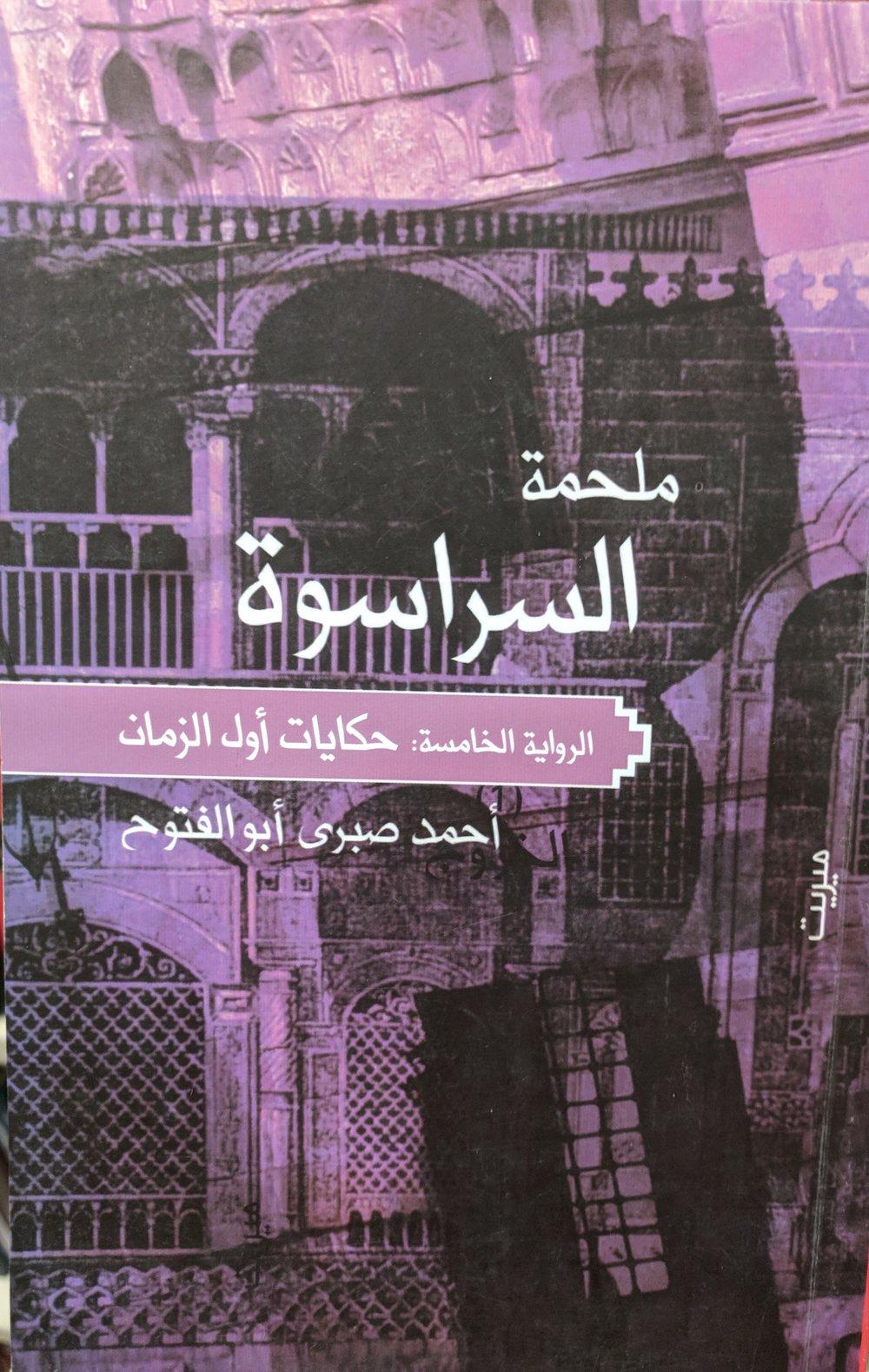 Aḥmad Ṣabrī Abū al-Futūḥ (al-Qāhirah: Dār Mīrīt, 2009)