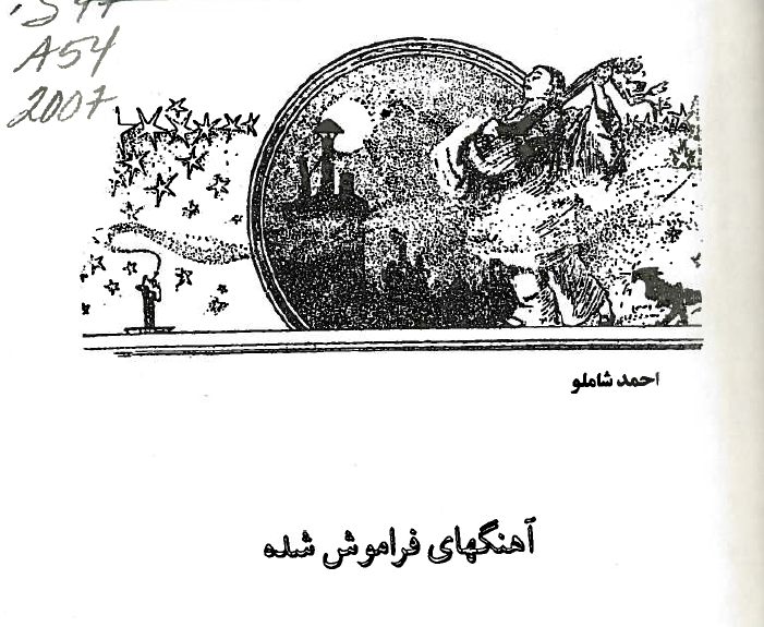 The next few weeks will feature images from the Iranian poet Aḥmad Shāmlū's first collection of poetry,  Āhang-hā-  yi  farāmūsh   shudah ,originally published in 1947. These are from the 2nd ed. (Tihrān: Intishārāt-i Murvārīd, 1386 [2007]).