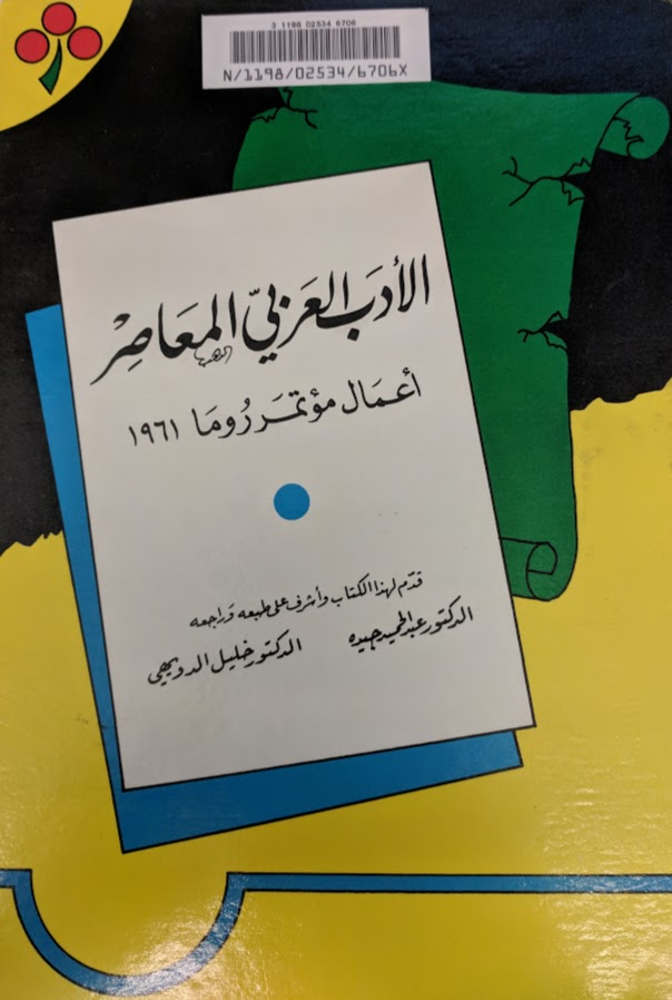 Published in Tripoli, Lebanon (1990)