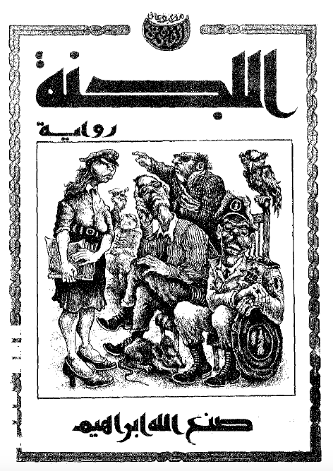 From the 1982 Maṭbūʿāt al-Qāhirah edition, published in the spring and illustrated by the Egyptian artist  Ṣalāḥ ʿInānī , born in 1955. You can find many of his playful portraits of everyday Egyptians online; the images in this edition of Ibrāhīm's modern classic  The Committee carry a distinct hint of Ralph Steadman's drawings, particularly those he made of Hunter S. Thompson. Consider, for instance, The Doctor, whom ʿInānī portrays with jackboots, spectacles, and a menacing smile complete with a companion bird. He makes the stuff of nightmares oddly playful, and therefore jarring, uncanny, but all too real.