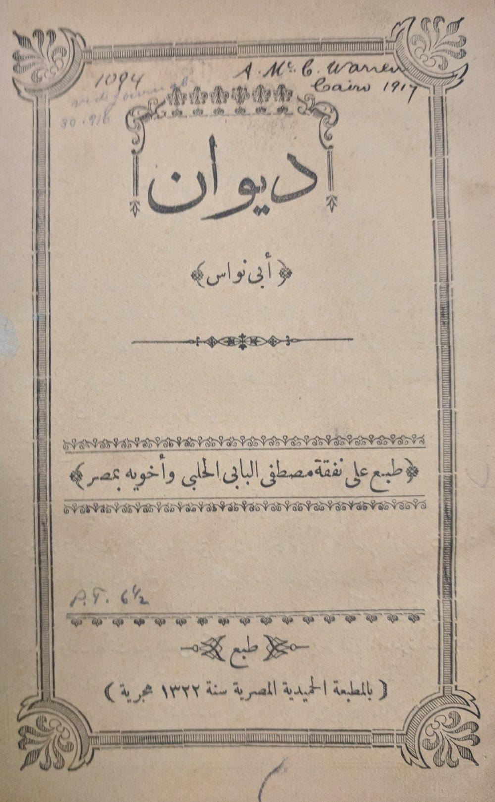 Diwan Abi Nuwas  ([Cairo] Al Hamidiyyah Al-Miṣriyyah, A.H. 1322 [1904])