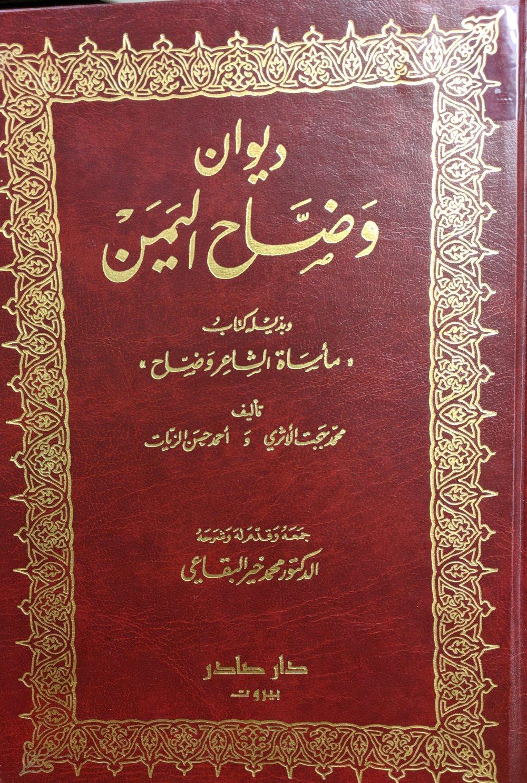Dīwān Waḍḍāḥ al-Yaman , jamaʻahu wa-qaddama la-hu wa-sharaḥahu Muḥammad Khayr al-Baqāʻī wa-bi-dhaylihi kitāb  Ma'sāt al-shāʻir Waḍḍāḥ, ta'līf Muḥammad Bahjat al-Atharī wa-Aḥmad Ḥasan al-Zayyāt (Bayrūt: Dār Ṣādir, 1996)