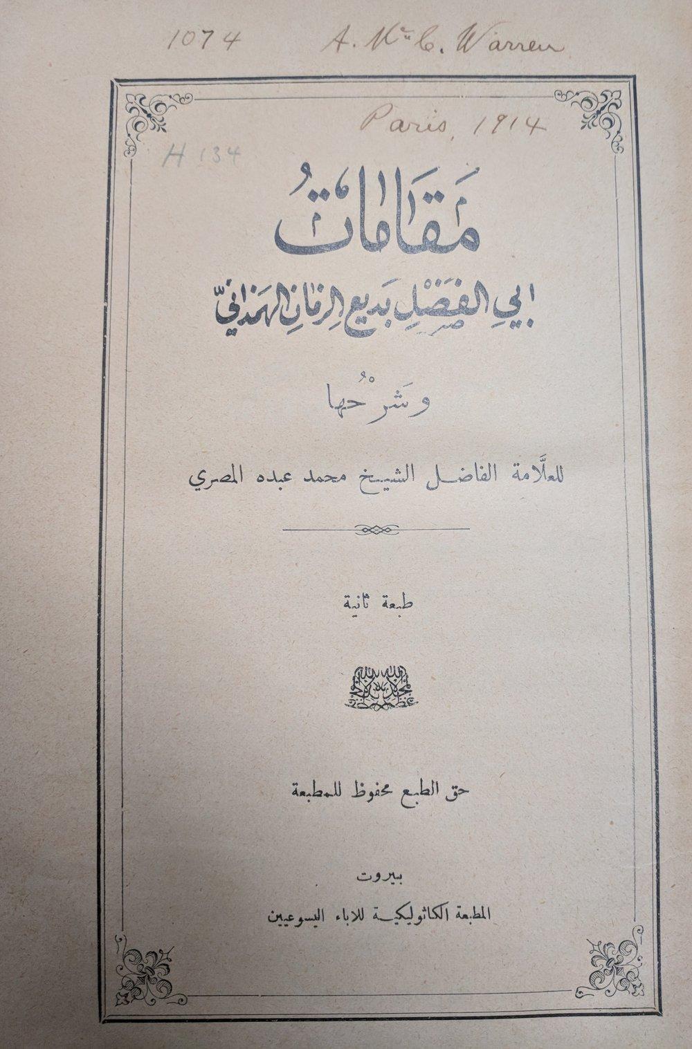 Maqāmāt Abī al-Faḍl Badīʻ al-Zamān al-Hamadhānī wa-sharḥuhā li-Muḥammad ʻAbduh al-Miṣrī.  Bayrūt: al-Maṭbaʻah al-Kāthūlīkīyyah, 1908.