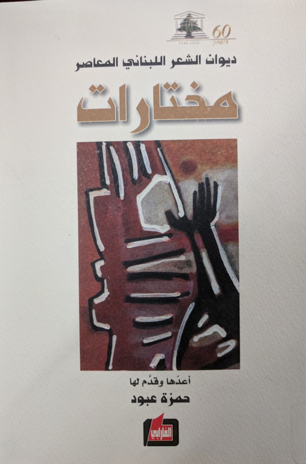Dīwān al-shiʻr al-Lubnānī al-muʻāṣir: mukhtārāt ,aʻaddahā wa-qaddama la-hā Ḥamzah ʻAbbūd (Bayrūt : Dār al-Fārābī, 2008
