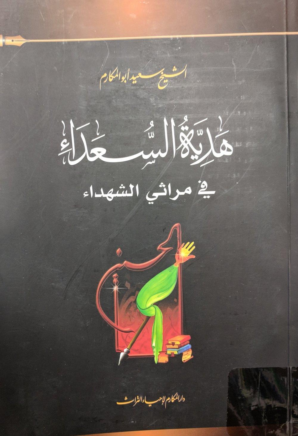 Saʻīd Abū al-Makāri, Hadiyat al-suʻadā' fī marāthī al-shuhadā'  (Bayrūt: Dār al-Makārim li-Iḥyā' al-Turāth, 2007)