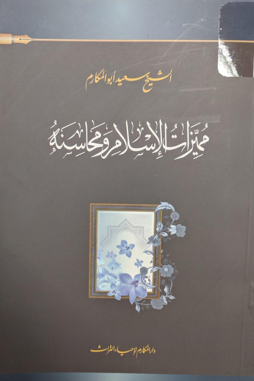 Saʻīd Abū al-Makārim,  Mumayyizāt al-Islām wa-maḥāsinah  (Bayrūt: Dār al-Makārim li-Iḥyā' al-Turāth, 2007)
