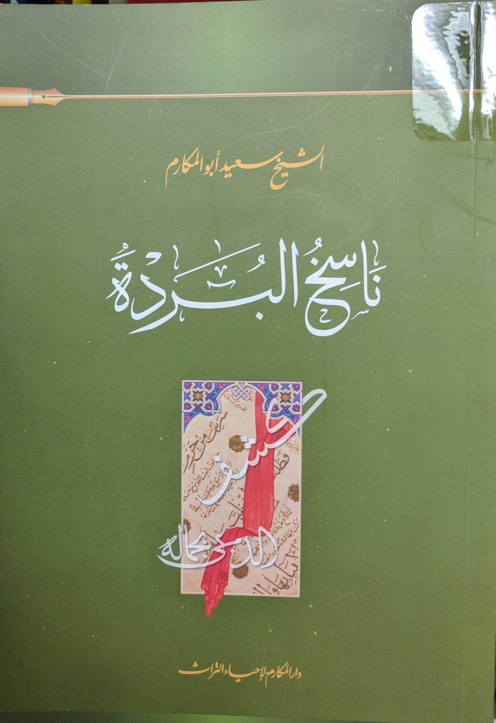 Saʻīd Abū al-Makāri, Nāsikh al-burdah  (Bayrūt: Dār al-Makārim li-Iḥyā' al-Turāth, 2007)