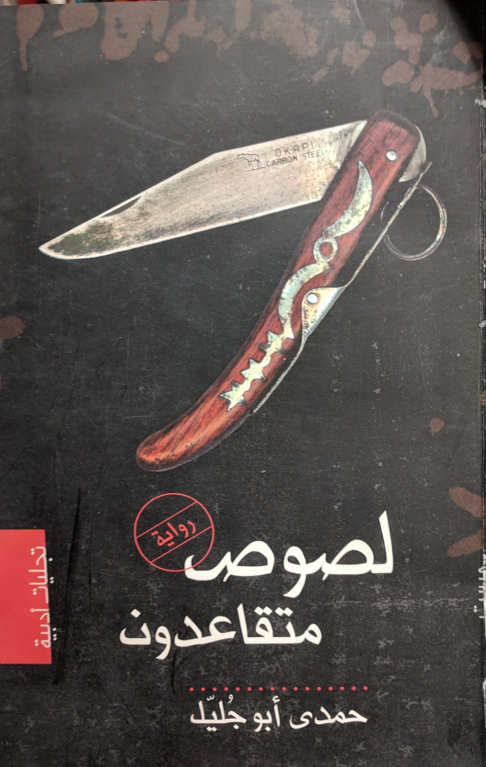 Ḥamdī Abū Julayyil, Luṣūṣ mutaqāʻidūn : riwāyah ( al-Qāhirah : Mīrīt li-l-Nashr wa-l-Maʻlūmāt, 2002)