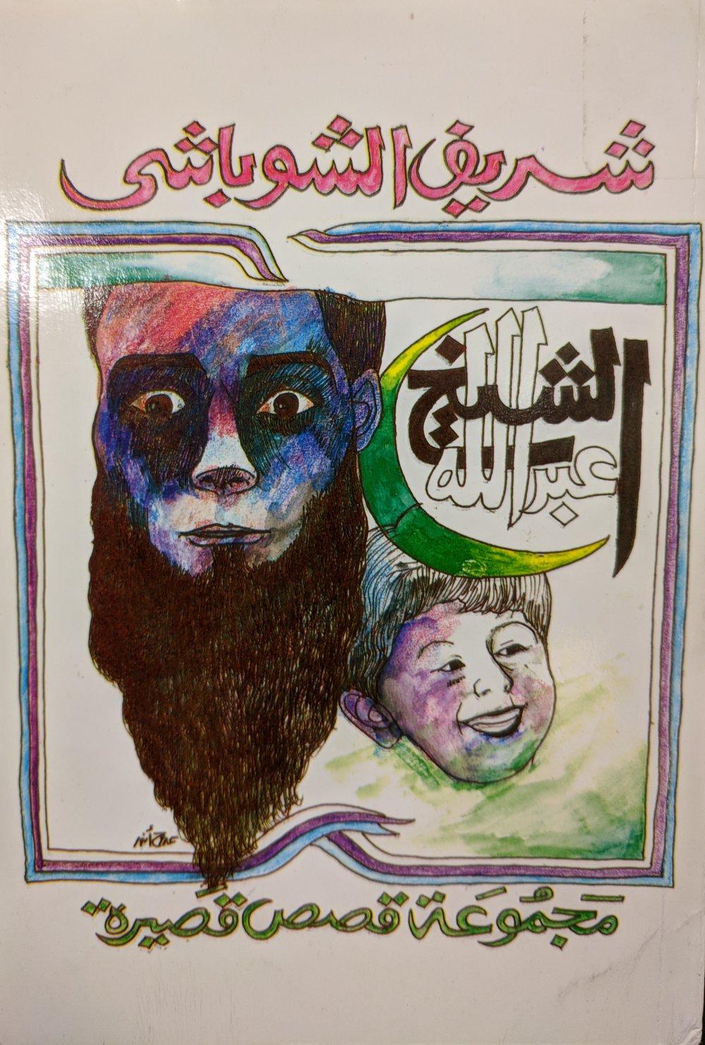 Sharīf al-Shūbāshī  al-Shaykh ʻAbd Allāh : majmūʻat qiṣaṣ qaṣīrah  [Egypt : s.n., 1994] (Qalyūb, Miṣr : Maṭābiʻ al- Ahrām al-Tijārīyah)