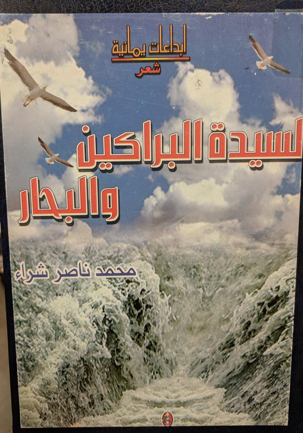 Muḥammad Nāṣir Shirā',  Li-sayyidat al-barākīn wa-al-biḥār: shiʻr  (Ṣanʻā' : Markaz ʻAbbādī li-l-Dirāsāt wa-l-Nashr, 2002)