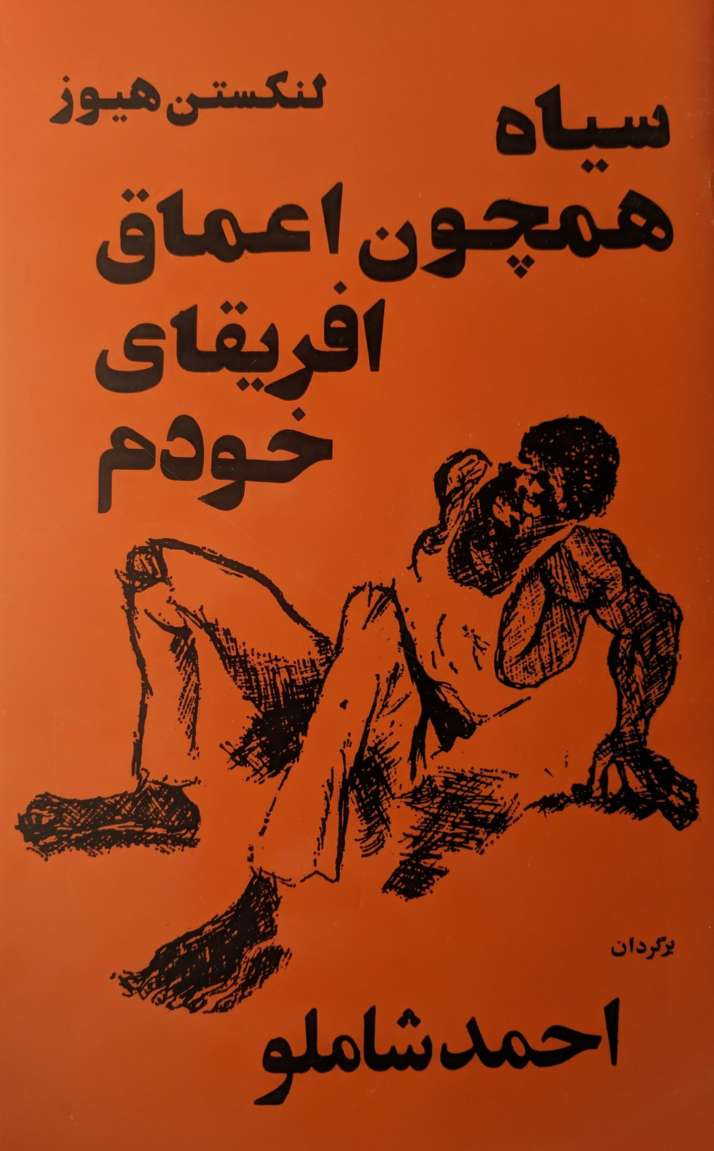 For Langston Hughes's birthday (Feb. 1, 1902), here's the cover of Persian poet Aḥmad Shāmlū's translations of his poetry.