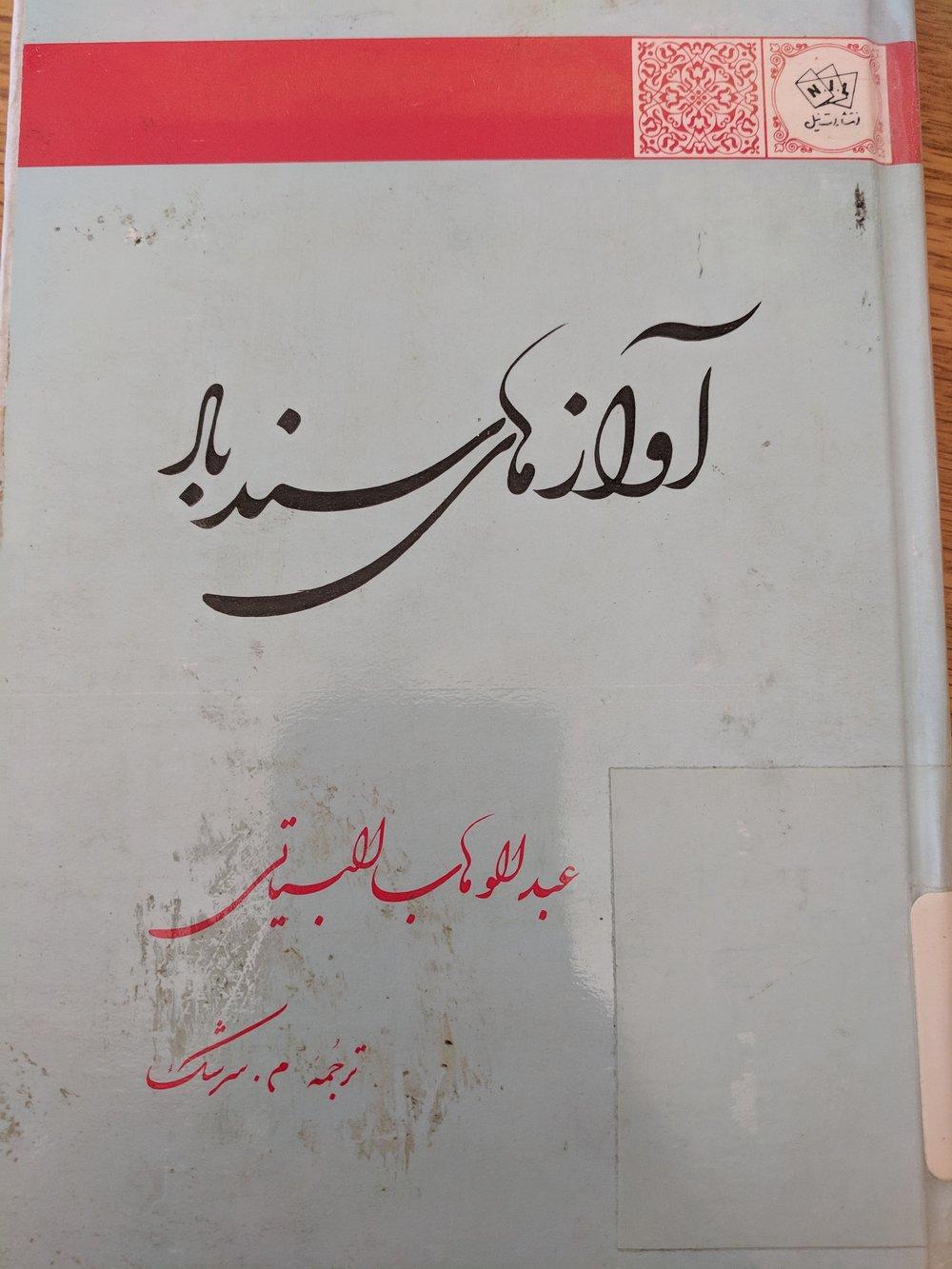 Shafīʿī-Kadkanī's translations of ʿAbd al-Wahhāb al-Bayātī's poetry.