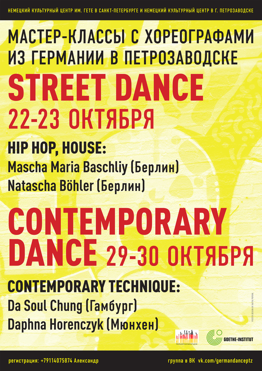 poster_hiphop_house.jpg