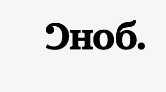 https://snob.ru
