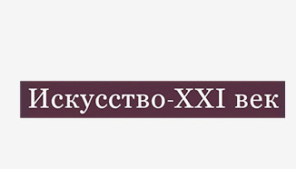http://iskusstvo21.com