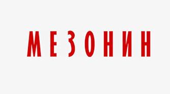 http://www.mezonin.ru