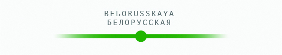 белорусская.jpg