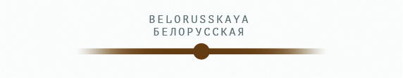 белоруссская.jpg