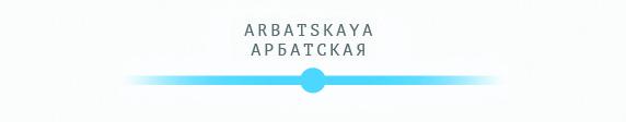 арбатская1.jpg