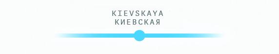 киевская11.jpg