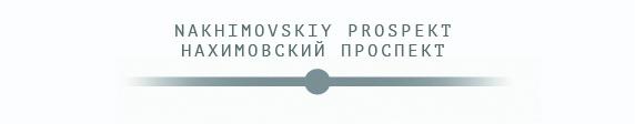 нахимовский.jpg