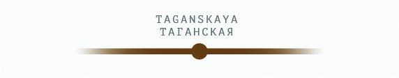 таганская1.jpg