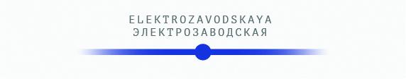 электпрозаводская.jpg
