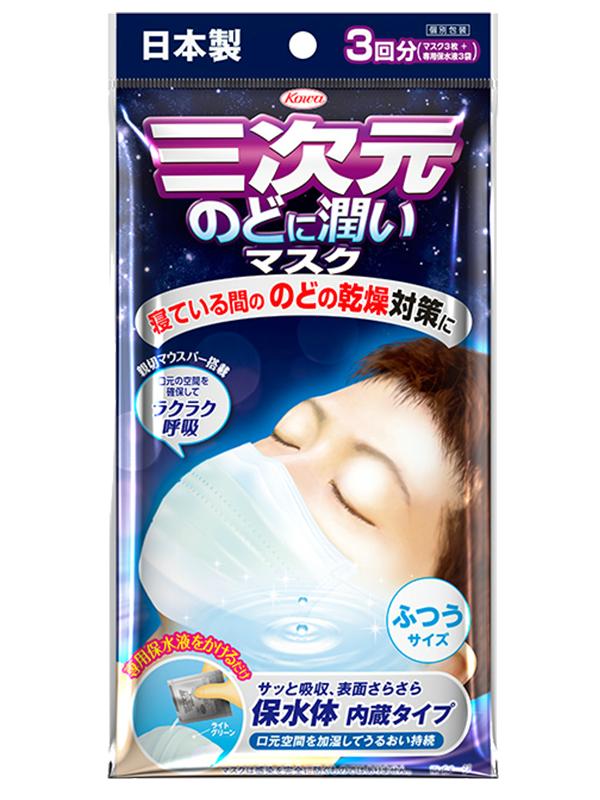 kowa-sanjigen-3d-facemask