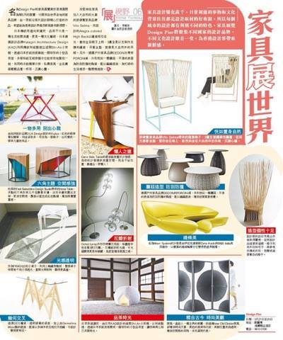 SING TAO DAILY / HOME FANTASY
