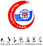 In order to achieve our goal to serve the local community, we partner with the Dalian Charity Federation.