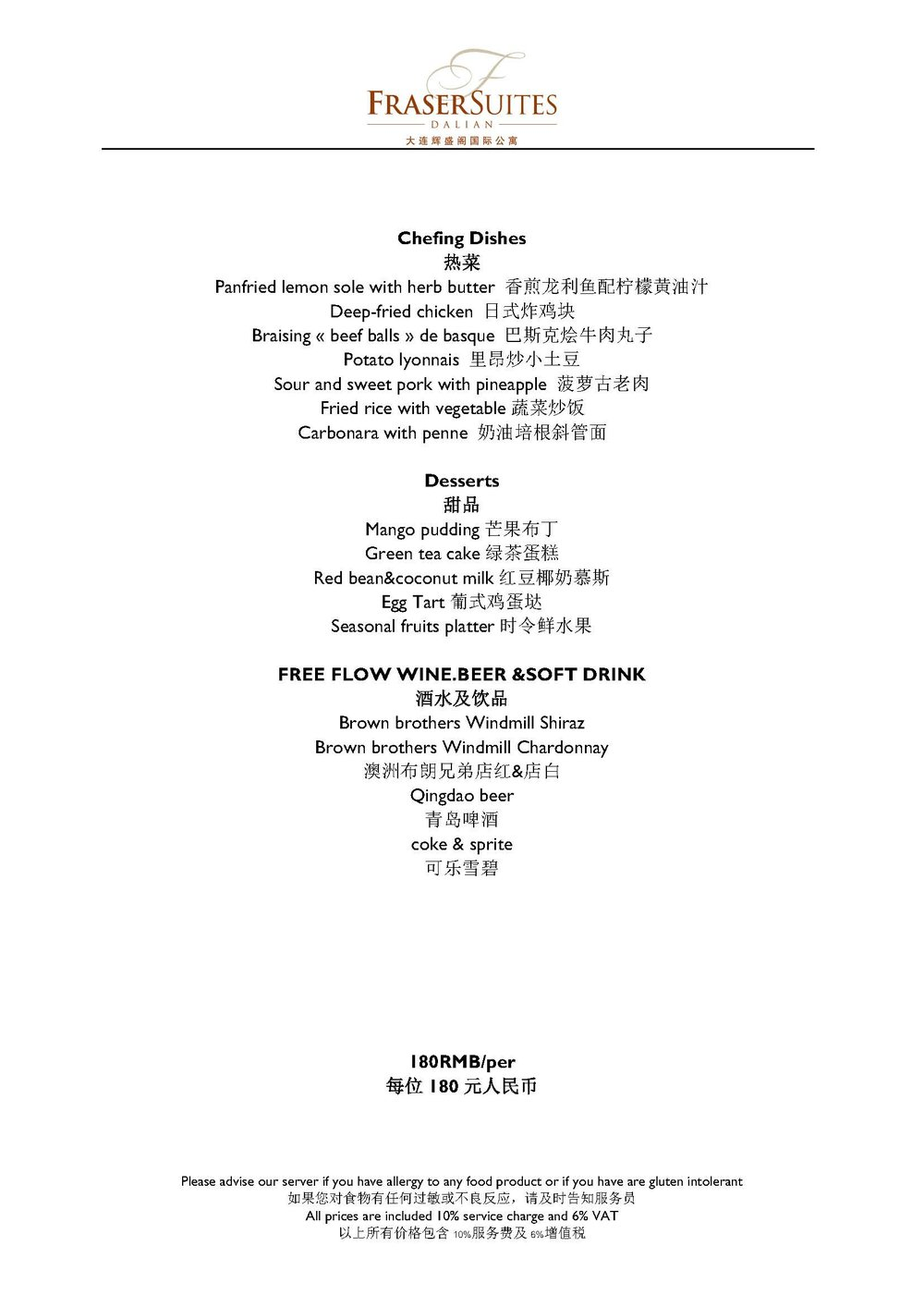 Dinner Buffet Menu 180RMB 1 JULY 2018(1)_页面_2.jpg