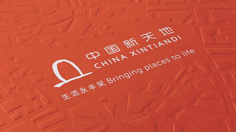 中国新天地