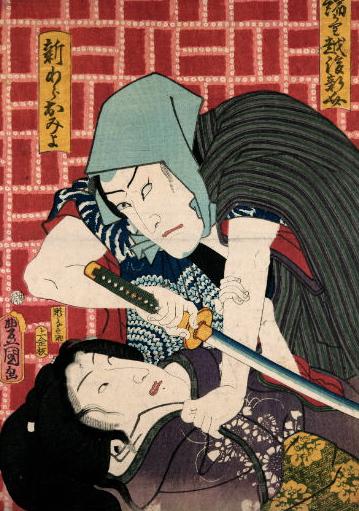 Chijimiuri & Shinwara Omiyo, par Utagawa Kunisado.