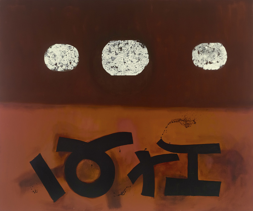 <br><i>Above and Below</i><br>1964<br>Oil on canvas<br>90 x 108""