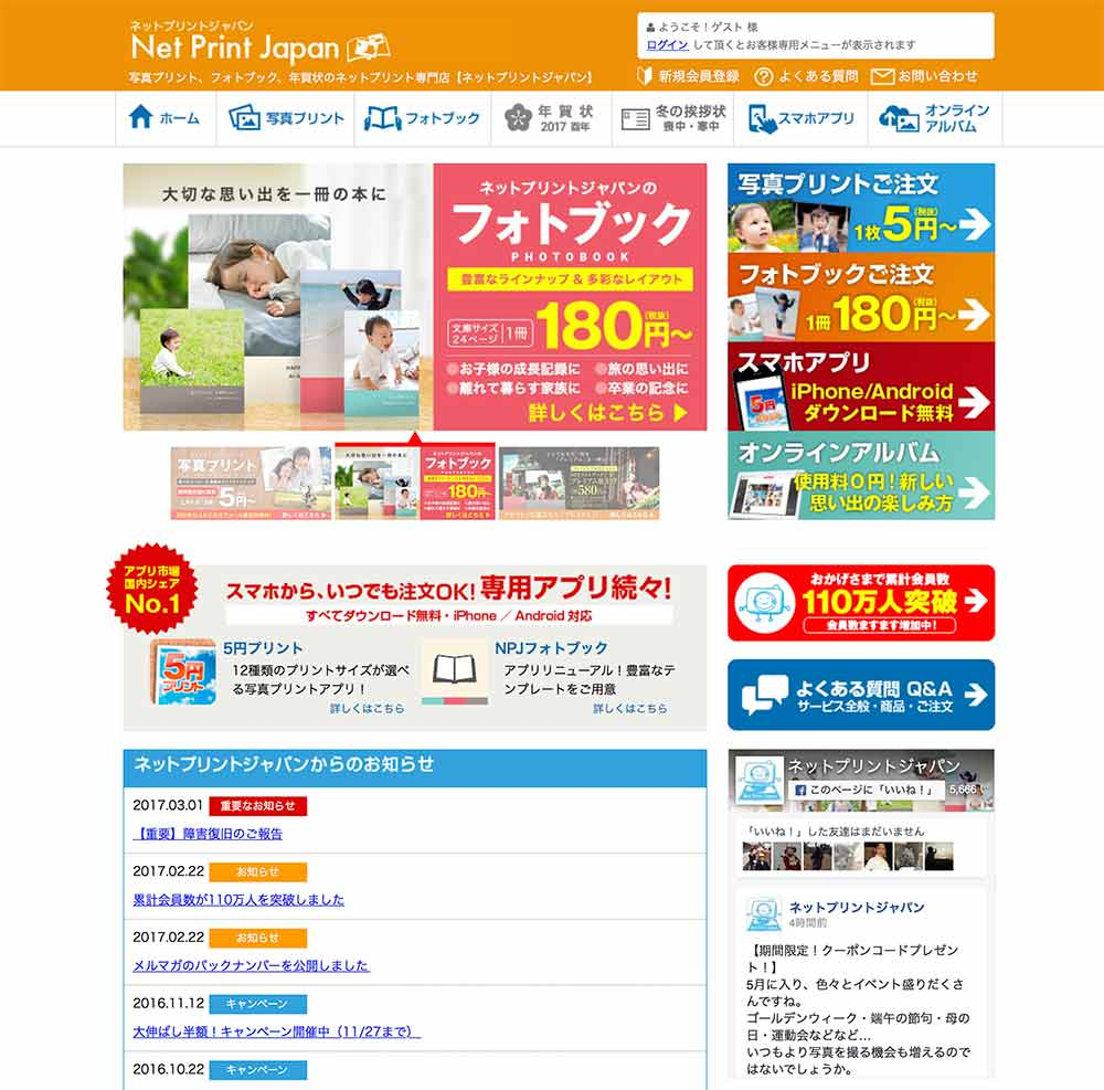 netprintjapan.jpg