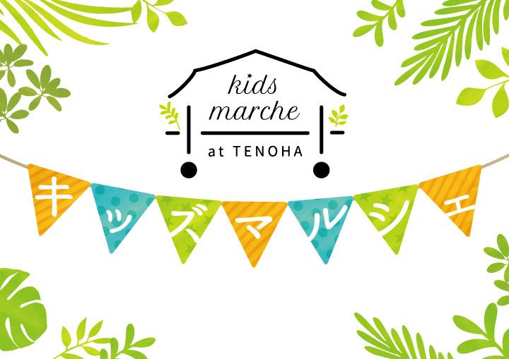 kid's marche.jpg