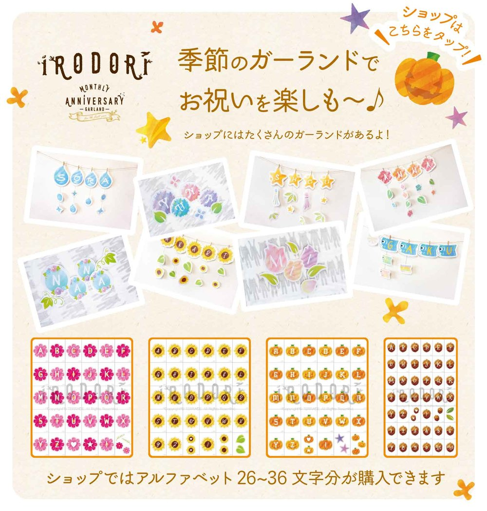 IRODORI-shop link.jpg